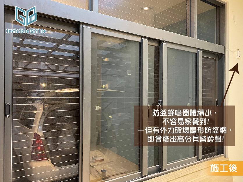 彰化隱形鐵窗 , 防盜 , 防墜