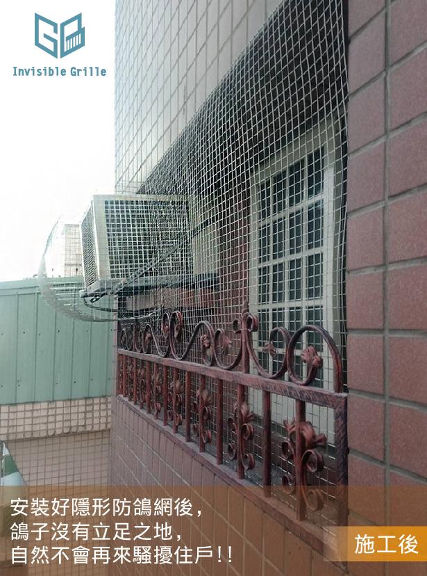 鴿害 , 隱形鐵窗 , 防鳥