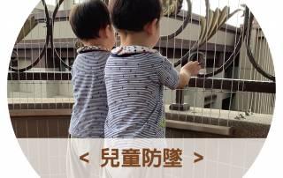 https://gbwindows.com.tw/cases/?vp_filter=portfolio_category%3Achildren