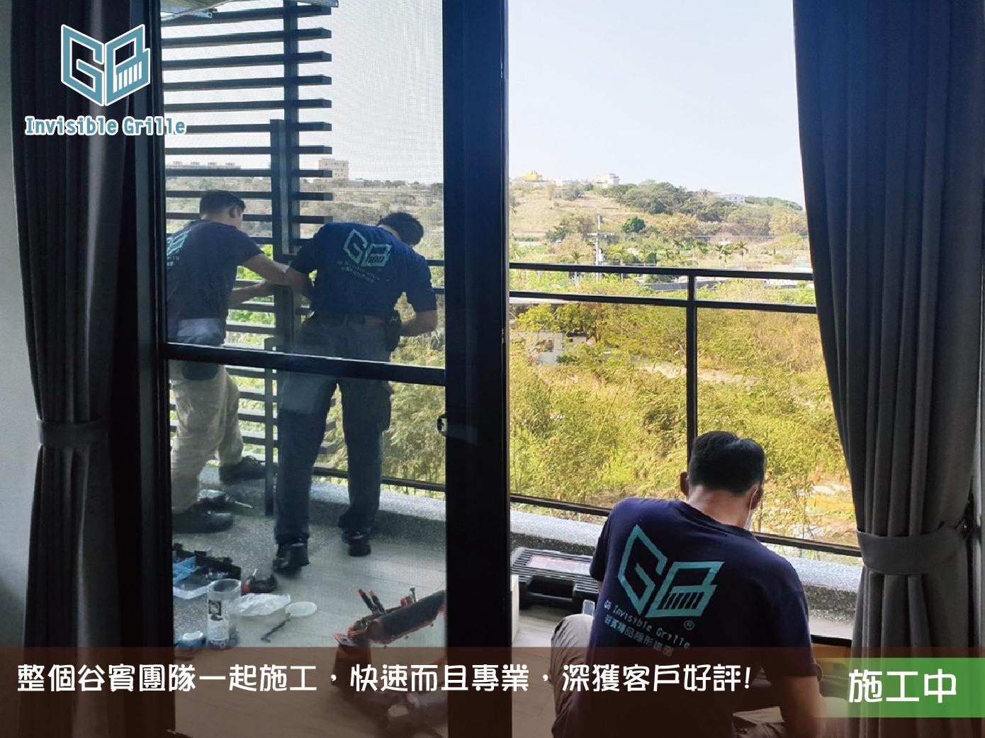 防墜 隱形鐵窗