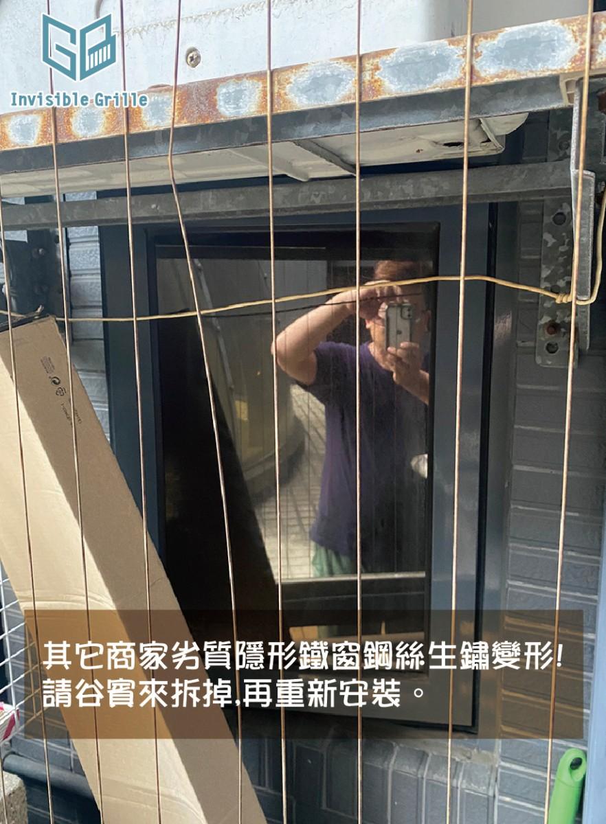 兒童防墜 隱形鐵窗