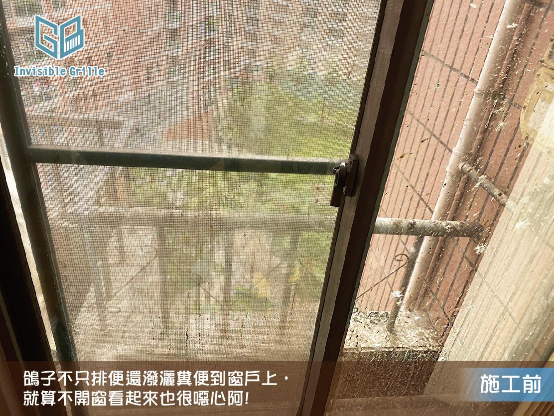 鴿害 , 隱形鐵窗 , 防鴿 , 防鳥刺