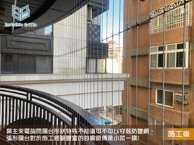 弧形陽台 , 隱形鐵窗